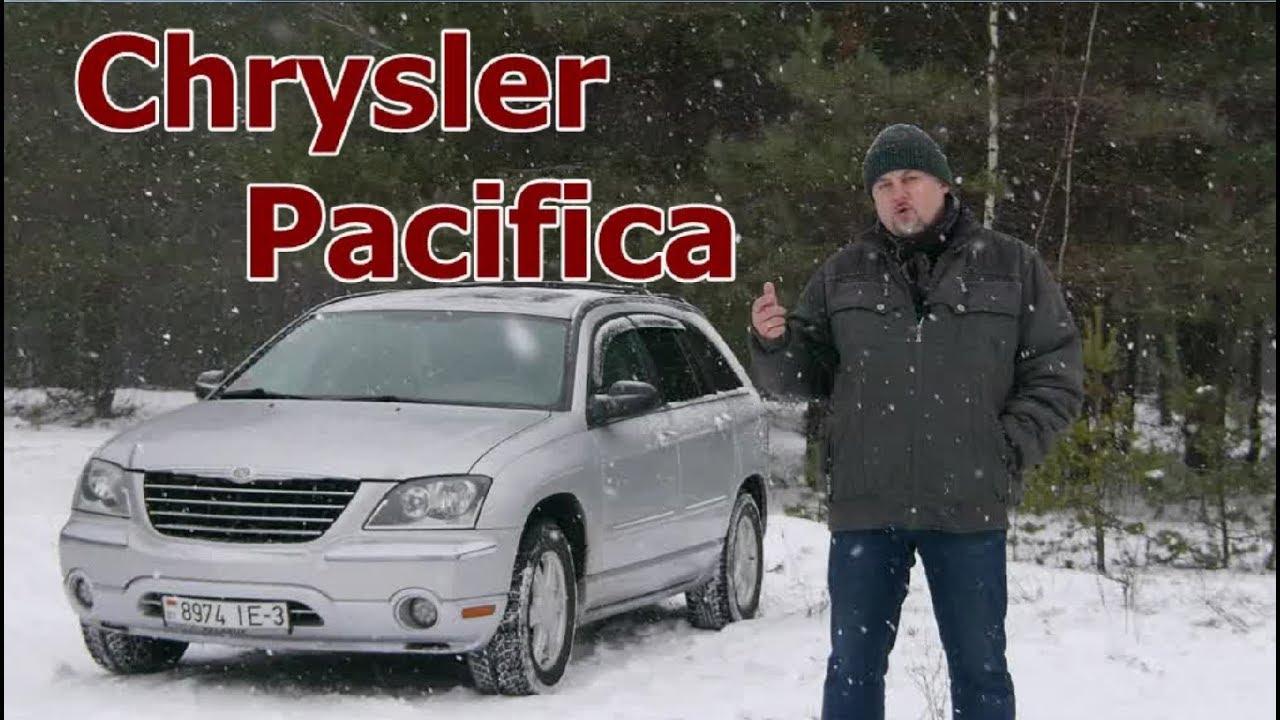 """Chrysler Pacifica/Крайслер Пасифика """"БОЛЬШОЙ, КОМФОРТНЫЙ """"АМЕРИКАНЕЦ"""" Видеообзор, тест-драйв."""
