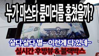 르노삼성 마스타! 캠핑카 제작전 더보임T2 룸미러블랙박…