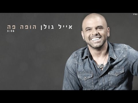 אייל גולן - הופה פה Eyal Golan