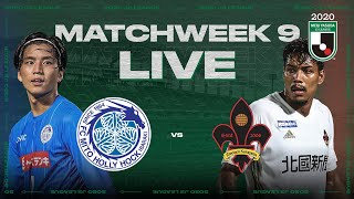 LIVE | Mito Hollyhock vs Zweigen Kanazawa | Matchweek 9 | 2020 | J2 League