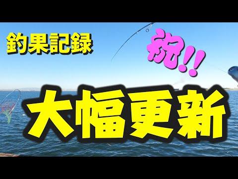 釣果記録大幅更新!! 富津新港で初めての大物体験!!