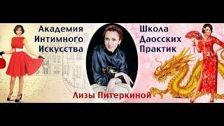 ღ ♥ Секреты Эрогенных зон  Мужчины и Женщины. Лиза Питеркина
