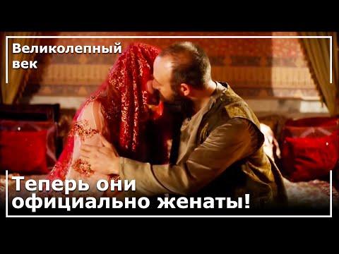Вечер свадьбы султана Сулеймана и Хюррем Султана! | Великолепный век