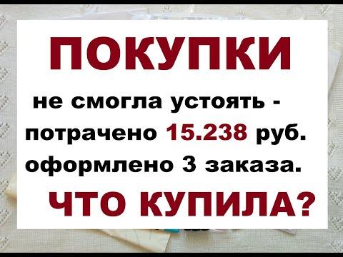 ПОКУПКИ - потратила 15 тысяч в магазине Рукоделов на вышивку крестом.