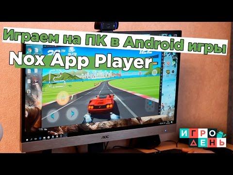 Как играть на ПК в Android игры?! Nox App Player
