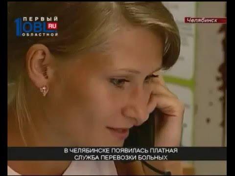 Служба перевозки лежачих больных в Челябинске