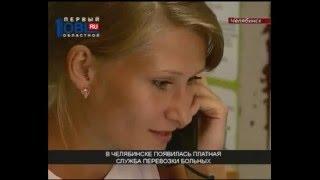 Служба перевозки лежачих больных в Челябинске(Описание., 2016-03-27T07:21:24.000Z)