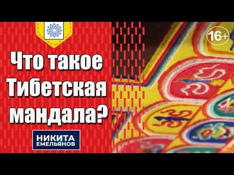 Мандалы. Тибетская мандала. Что такое Тибетская мандала?
