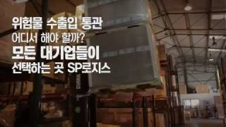 위험물 수입통관/해상운송 / 항공운송 / 해외특송 / …