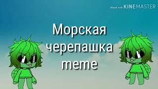 Морская черепашка meme|Анимация Gacha Life