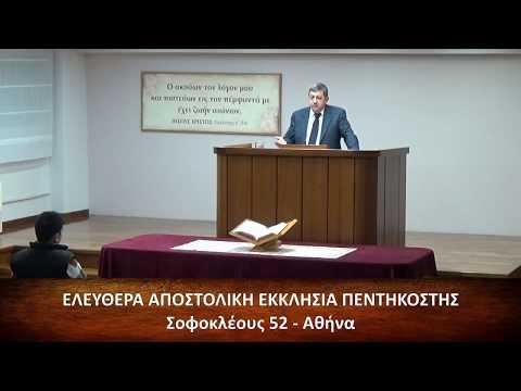 Πράξεις των Αποστόλων κεφ. ις΄ (16) 9-40 // Κώστας Παπάζογλου