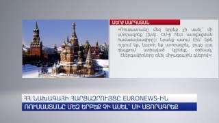 Սերժ Սարգսյանի հարցազրույցը Euronews ին