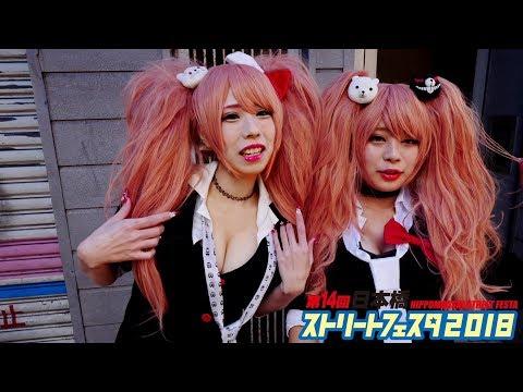 OSAKA COSPLAY STREET FESTIVAL 2018! 日本橋ストリートフェスタ!「どんなテーマ?」4K