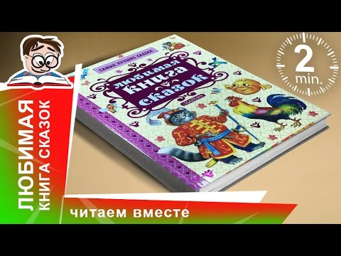Маша и медведь. Аудио книги  Сказки на ночь с картинками HD для детей.  Выпуск 13.