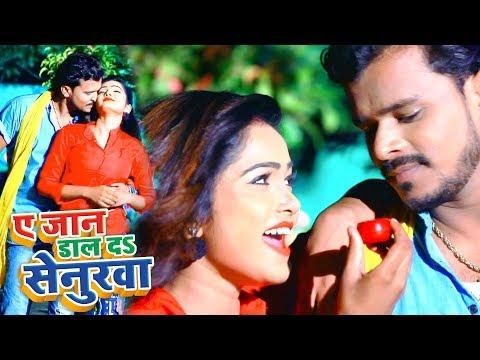 Pramod Premi का नया सुपरहिट गाना 2018 - Ae Jaan Daal Da Senurawa - Bhojpuri Superhit Song 2018 New