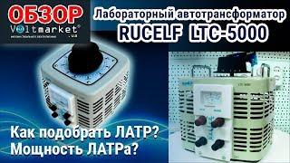 как подобрать ЛАТР. мощность ЛАТРа. RUCELF LTC-5000
