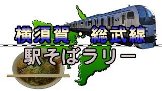 【横須賀・総武線駅そばラリー】横須賀・総武線の改札内にある立ち食いそば屋巡り / Yokosuka Sobu Line station Soba rally