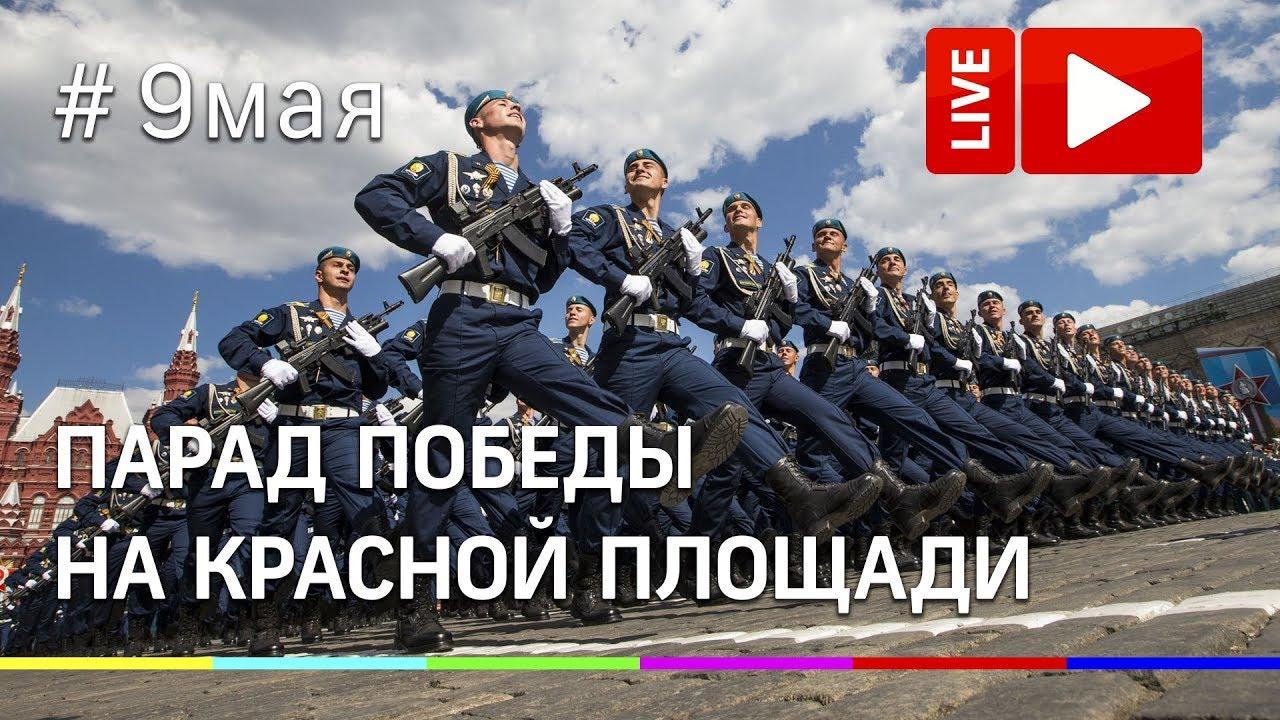 Парад Победы 9 мая 2019 года в Москве: Прямая трансляция