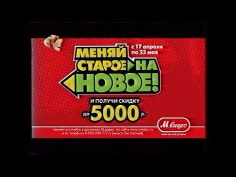 Реклама М видео 2012 Ноутбук HP