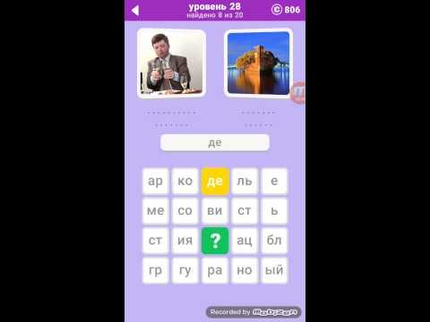 Филворды онлайн разные темы, ответы Игра в поиск слов