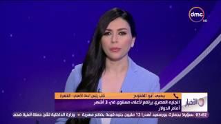 الأخبار - موجز أخبار الثالثة عصراً لأهم وآخر الأخبار مع دينا عصمت - الأحد  19-2-2017