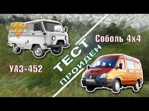 """Тест-райв обновленного автомобиля """"СОБОЛЬ"""" от концерна ГАЗ"""