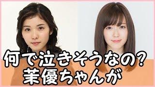 松岡茉優さんと鈴木愛理さんの仲良し同級生トークです.