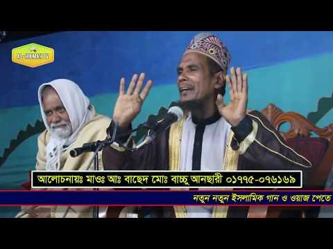 বাঁশ বয়া উঠা জিকিরে বাঁশ দিলেন মাওলানা আব্দুল বাছেদ মোঃ বাচ্চু আনছারী New Al Hikmah Tv Waz