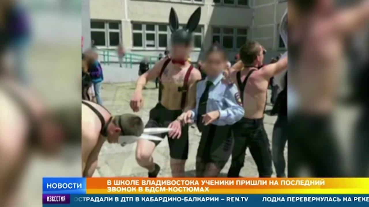 Во Владивостоке школьники пришли на последний звонок в БДСМ-костюмах