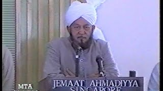Urdu Khutba Juma on July 21, 1989 by Hazrat Mirza Tahir Ahmad