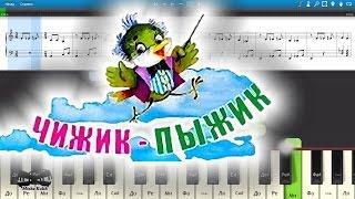 Чижик-Пыжик (на пианино Synthesia cover) Ноты и MIDI