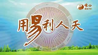 元韻法師、元馥法師、元耀法師(2)【用易利人天223】| WXTV唯心電視台
