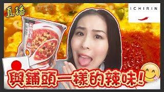 【日本美食直播】周遊東京 杜汶澤都食!超辣一輪拉麵 杯麵版試食