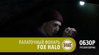 Новинка 2018! Палаточный фонарь FOX Halo (русская озвучка)