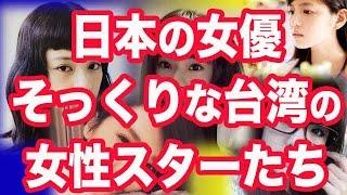 日本の女優そっくり?台湾の女性スターがかわいすぎ! 注目度ナンバーワ...