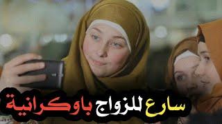 اوكرانيات مسلمات يبحثن عن مسلمين للزواج