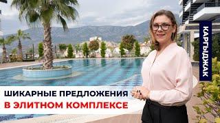АПАРТАМЕНТЫ в Каргыджаке Купить квартиру в Алании Элитная недвижимость в Турции