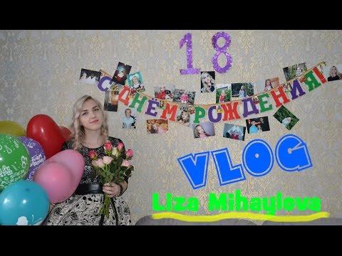 HOME VLOG: 18 ЛЕТ! ДЕНЬ РОЖДЕНИЕ! | Liza Mihaylova