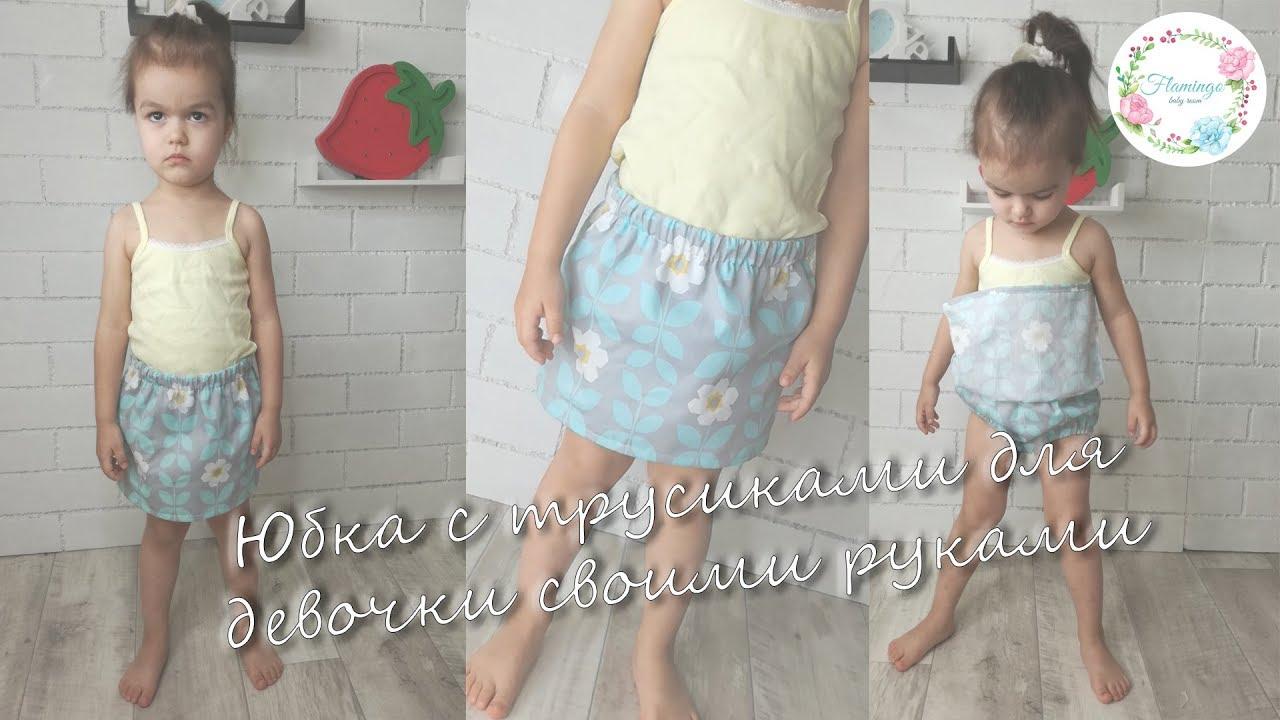 Пошить юбку своими руками видео фото 703