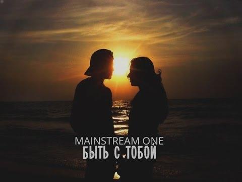 Mainstream One - Быть с тобой