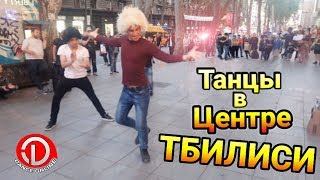 Потому что я Влюблён в центр Тбилиси ЛЕЗГИНКА 2019