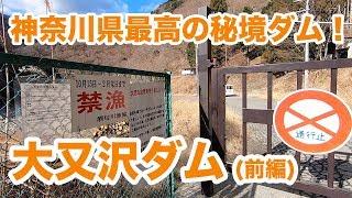 【SiphonTV004】神奈川県の秘境!大又沢ダム(前編)