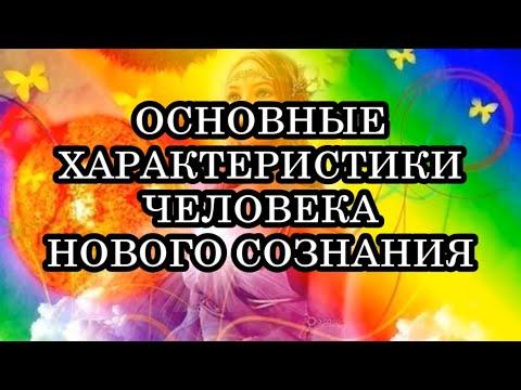 ОСНОВНЫЕ ХАРАКТЕРИСТИКИ ЧЕЛОВЕКА НОВОГО СОЗНАНИЯ. Миронова В. Ю.