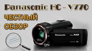Честный Обзор - видеокамера Panasonic HC-V770 | HC-V760