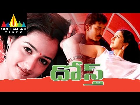 Dosth Telugu Full Movie | Siva Balaji, Karthik, Neha, Suhasini | Sri Balaji Video
