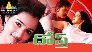 Dosth Telugu Full Movie | Siva Balaji, Karthik, Neha, Suhasini | Sri Balaji Video