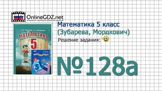 Задание № 128 а - Математика 5 класс (Зубарева, Мордкович)