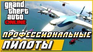 GTA Online — Профессиональные пилоты!