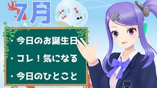 【7/6(月)】ランチの時間だよ!【定期配信】