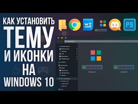 Как установить тему и иконки на Windows 10 + Анимированные обои